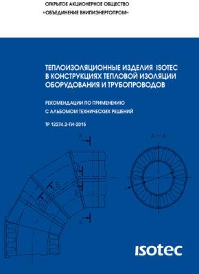 albom_tehticheskih_resheniy_isotec-1