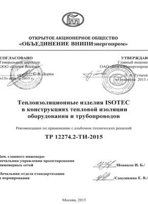 albom_tehticheskih_resheniy_isotec-2